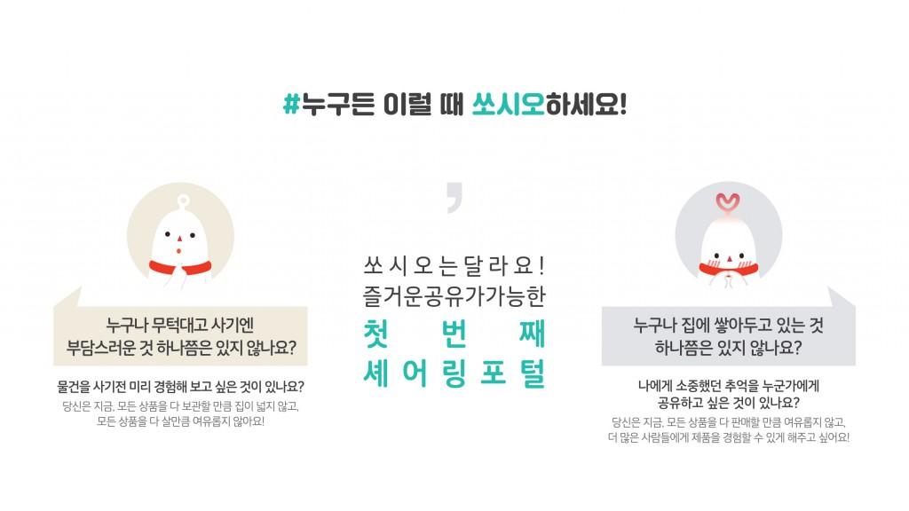 ssocio_서비스소개서_07