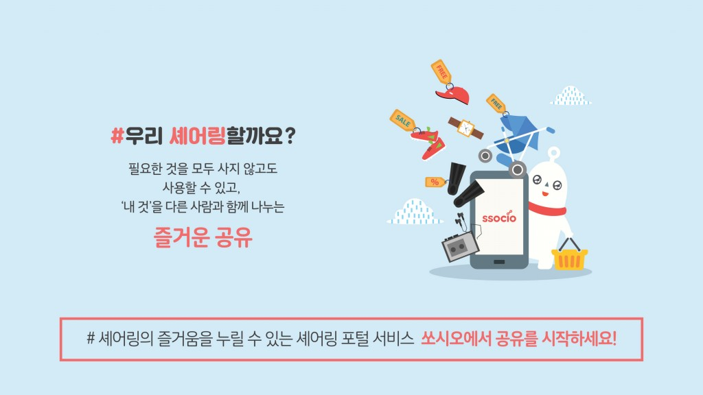 ssocio_서비스소개서_04