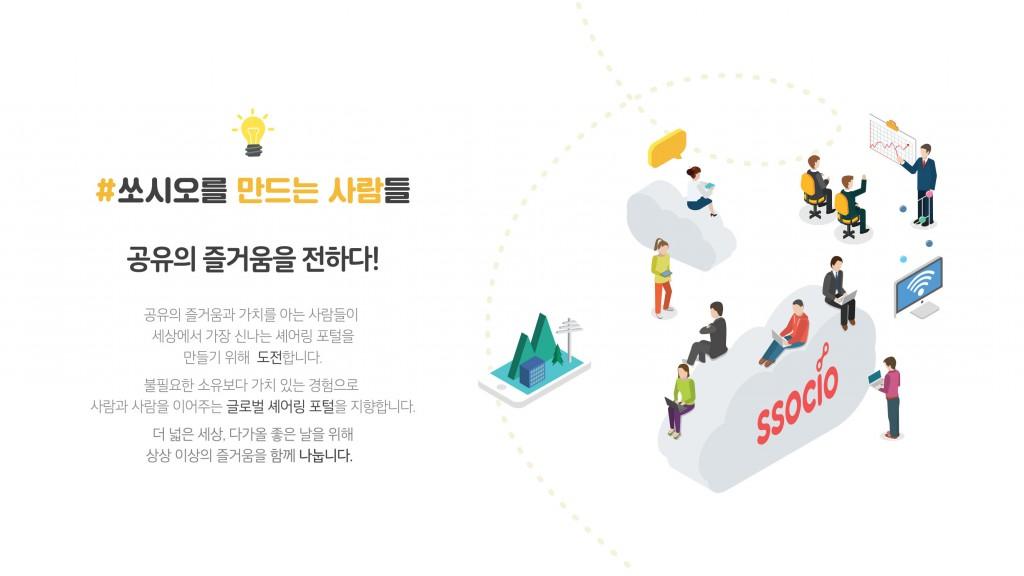 ssocio_서비스소개서_15