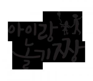 아이랑놀기짱_로고_002