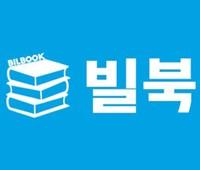 빌북 로고
