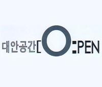 대안공간 open 로고