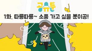공유툰banner-06