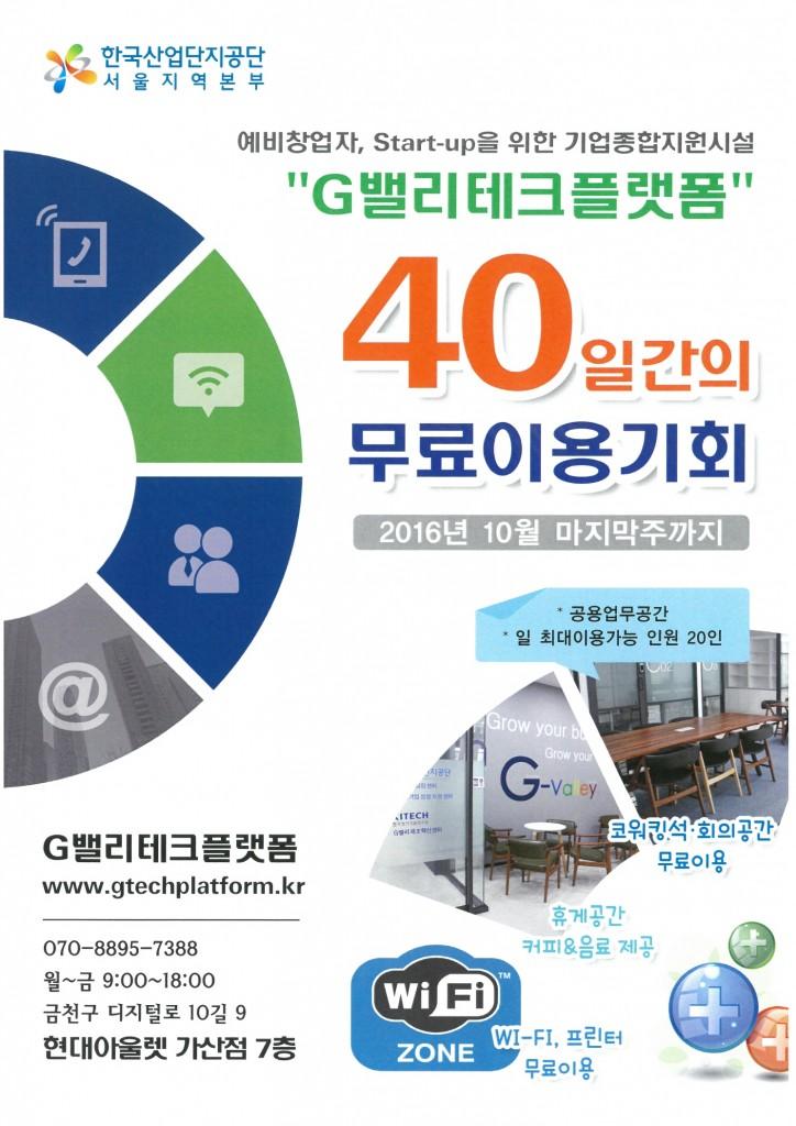 1G밸리테크플랫폼 무료이용프로모션