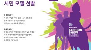 서울공유한복모델모집포스터