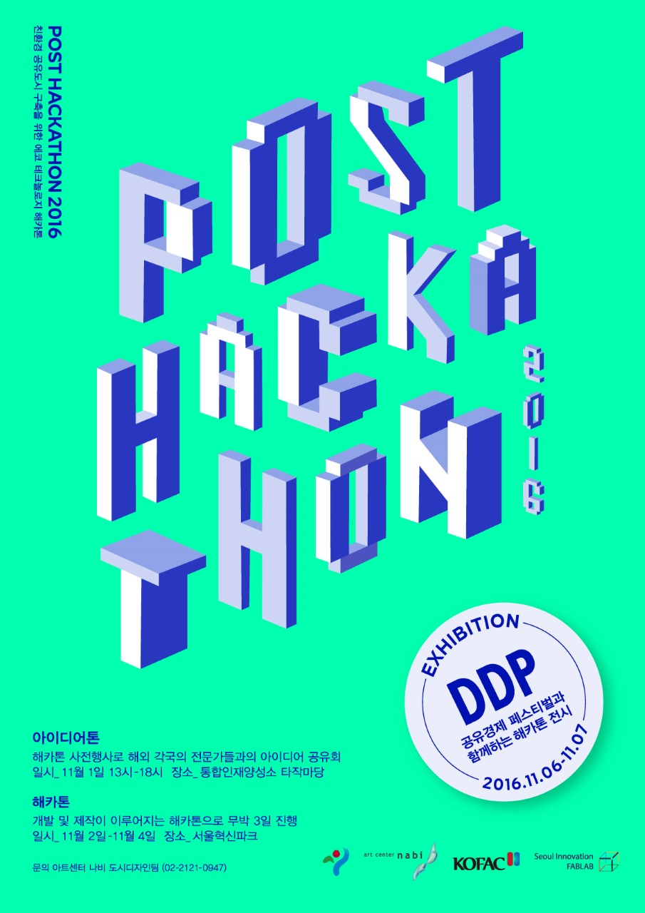 [아트센터 나비] POST HACKATHON_포스터