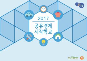 2017 공유시작학교배너