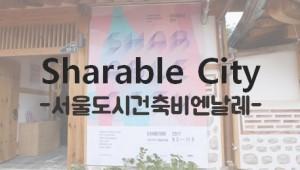 Sharable city