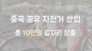 중국 공유 자전거 배너