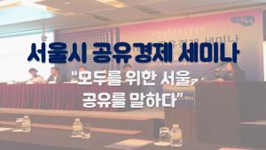 서울시 공유경제 세미나