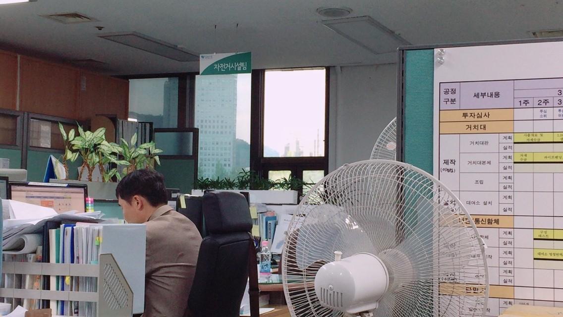 따릉시 서울시 사무소