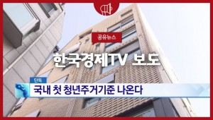한국경제TV 보도