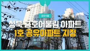 성북 금호어울림아파트 배너