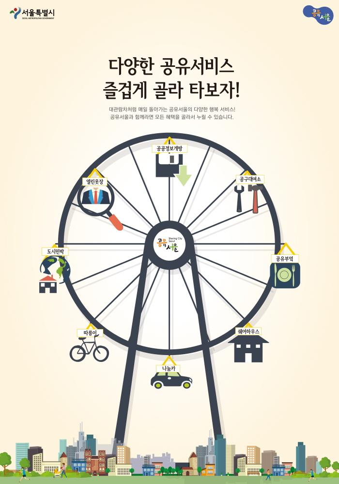 크기변환_(60)김경은_다양한-공유서비스-즐겁게-골라타보자
