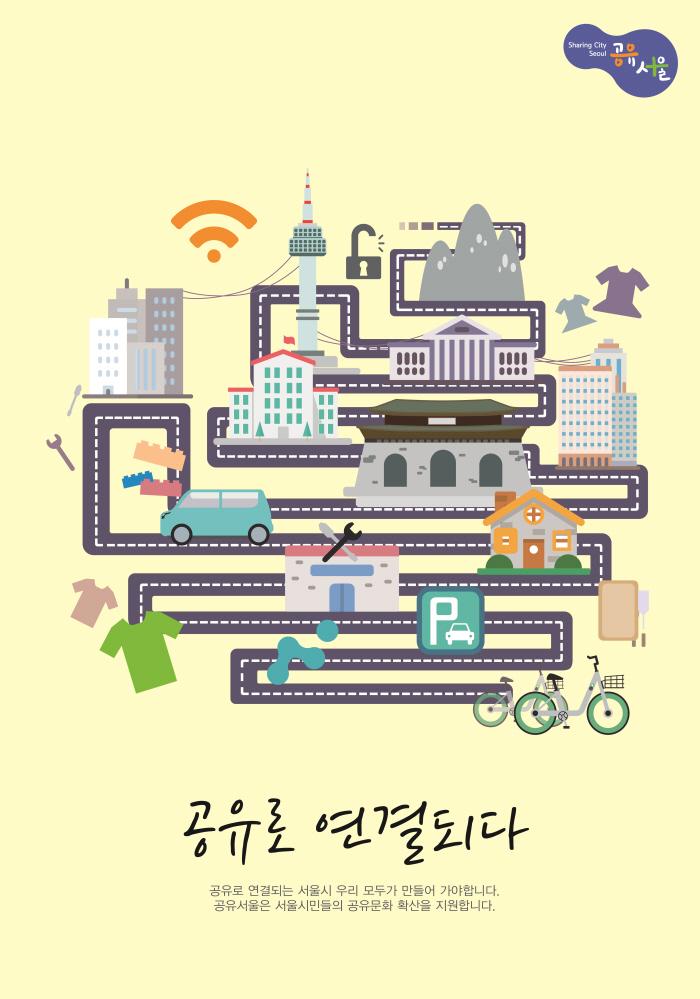 크기변환_(90)서울시민_공유로 연결되다