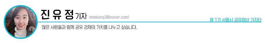 20170925_profile_진유정